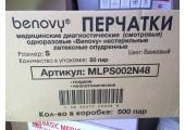 Перчатки медицинские латексные опудренные гладкие бежевые Benovy. Размер S
